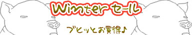 魁!Winter Sale!
